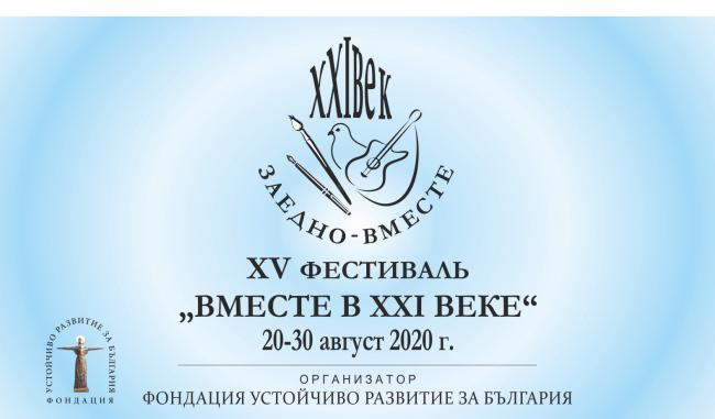 Press release about XVth Festival and Artistic Meeting